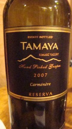 tamaya-reserva